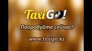видео Заказ такси в Алматы