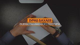 Разработка именного логотипа Зураба Бахаева.(Профессиональный подход к разработке логотипа – это уже залого успешнего бизнеса! Как правило, логотип..., 2016-10-17T20:55:47.000Z)