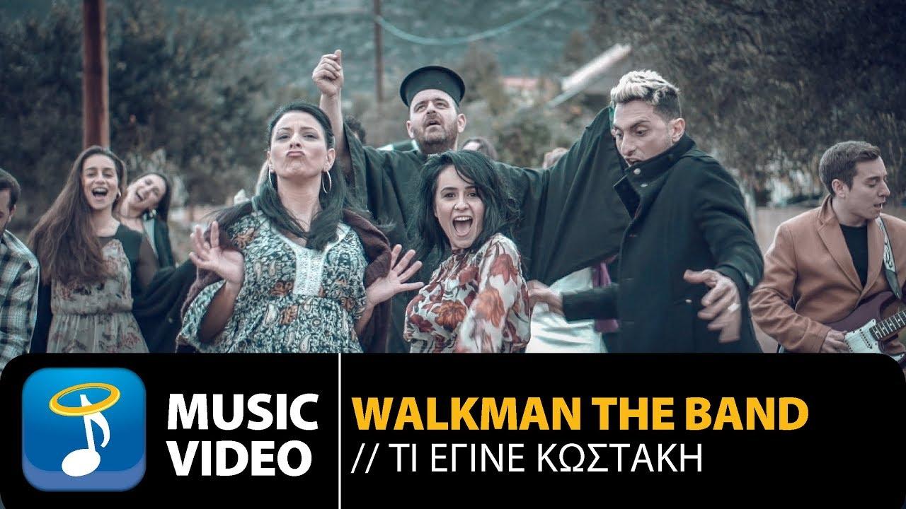 Walkman The Band - Τι Έγινε Κωστάκη (Official Music Video)