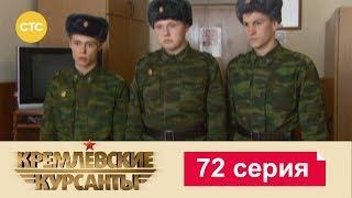Кремлевские Курсанты 72