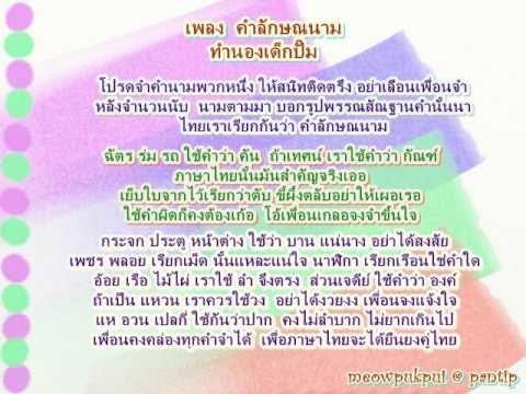 เพลงภาษาไทย - คำลักษณนาม