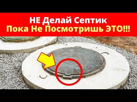 видео: СЕПТИК - ПРИНЦИП РАБОТЫ, СХЕМА, ОПЫТ ИСПОЛЬЗОВАНИЯ. Канализация без откачки. Высокие грунтовые воды