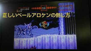 【超魔界村】正しいベールアロケンの倒し方【るく氏の攻略】 魔界ノボス 検索動画 19