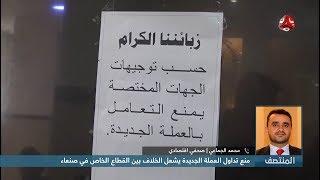 منع تداول العملة الجديدة يشعل الخلاف بين القطاع الخاص في صنعاء