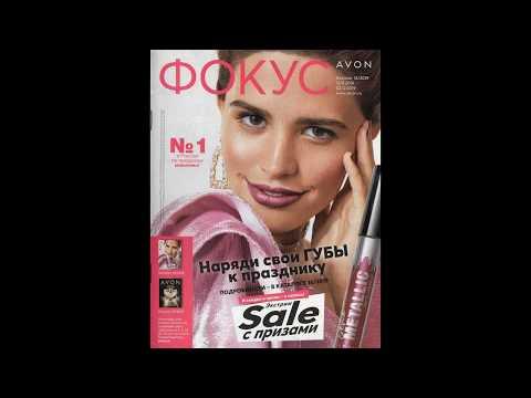 Журнал Фокус каталога Avon 16 - 2019 года!