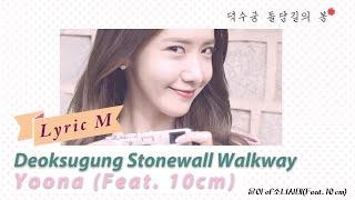 Video [Lyric M] Yoona(Girl's Generation) Feat.10cm-Deoksugung Stonewall Walkway, 윤아-덕수궁 돌담길의 봄 download MP3, 3GP, MP4, WEBM, AVI, FLV Juli 2018