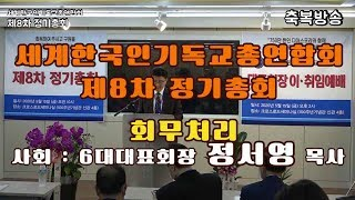 축복방송 - 세계한국인기독교총연합회 / 제8차 정기총회…