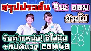 สรุปประเด็น รินะ ออม ย้ายไป CGM48 รับตำแหน่งชิไฮนิน + กัปตันวง