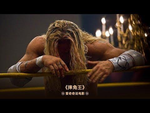 【爱奇奇说电影】看完这部经典运动励志影片《摔角王》,就会理解WWE美国职业摔跤用生命在假摔的男人!