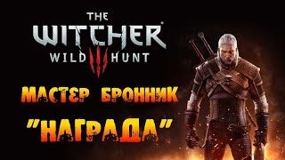 "The Witcher 3: Wild Hunt - Мастер бронник ""Награда"""