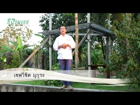 ยอดเชฟไทย (Yord Chef Thai) 05-03-16 : ตับหวาน