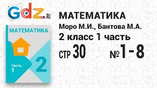 Стр. 30 № 1-8 - Математика 2 класс 1 часть Моро
