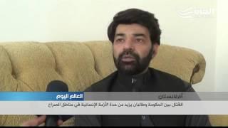 القتال بين الحكومة الافغانية وطالبان يزيد من حدة الأزمة الإنسانية في مناطق الصراع