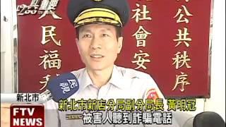 """詐騙車手算命 """"犯官符""""真落網-民視新聞"""