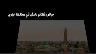 فيديو يوثق جرائم وفظائع (الدولة الاسلامية) في نينوى