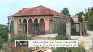 هذا الصباح- لبناني يحيي بيوت بيروت المهدمة
