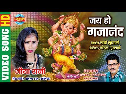 जय हो गजानंद - Jai Ho Gajanand | Singer - Jiya Rani 9981634603