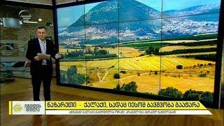 ნაზარეთი - ახალი აღქმის ქალაქი