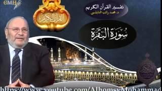 تفسير القرآن MB3 للشيخ : محمد راتب النابلسي سورة البقرة ~ الدرس (8 / 95) إِذَا قيل لهم آمنو