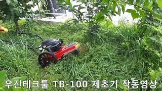 과수원용 억센풀, 긴풀 제초기 TB-100 사용영상(2…