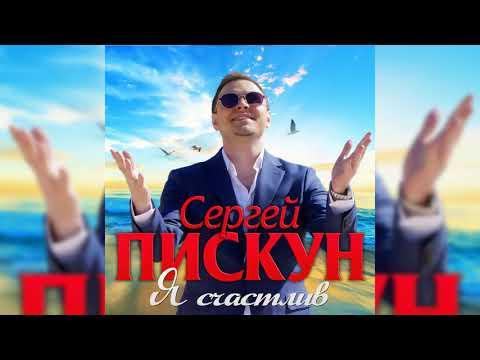 """Этот трек ищут все """"Сергей Пискун - Я счастлив"""" / ПРЕМЬЕРА 2019"""