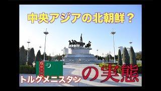 #77 【トルクメニスタン編】 #3 ここが変だよトルクメニスタン  by backpaker_YU