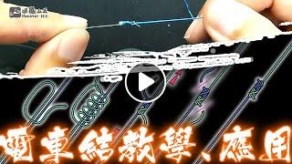 Double Uni Knot 電車結 - 釣魚新手必學,五分鐘學會綁法及應用,輕鬆上手【教學EP3】