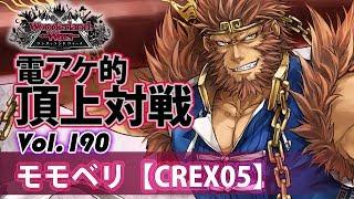 【CREX05】美猴:モモベリ/『WlW』電アケ的頂上対戦Vol.190