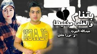 عبدالله البوب و نورا علي - بتنام والغلب مبكيها | Lyrics Video)