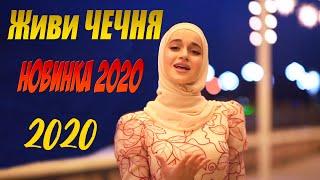 Чеченская Новинка 2020! Мадина Домбаева - ЖИВИ ЧЕЧНЯ 2020