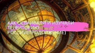 География 8 класс $5 Как осваивали и изучали территорию России продолжение