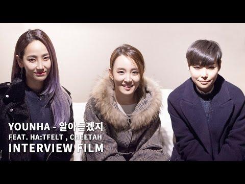 윤하(Younha) - 알아듣겠지(Feat.HA:TFELT, 치타) (Interview)