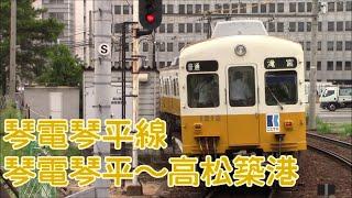 【全区間前面展望】高松琴平電鉄 琴平線 琴電琴平~高松築港 KotodenKotohira Line KotodenKotohira~TakamatsuChikko