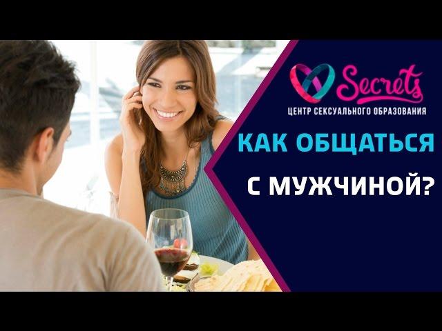 ♂♀ Как общаться с мужчиной | Как влюбить в себя мужчину | Язык любви [Secrets Center]
