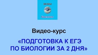 "Видео-курс ""Подготовка к ЕГЭ по биологии за 2 дня"""