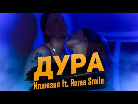Смотреть клип Иллюзия Ft. Roma Smile - Дура