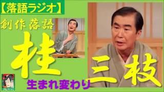 【おすすめ動画】 立川志の輔 「蜘蛛駕籠」 https://www.youtube.com/wa...