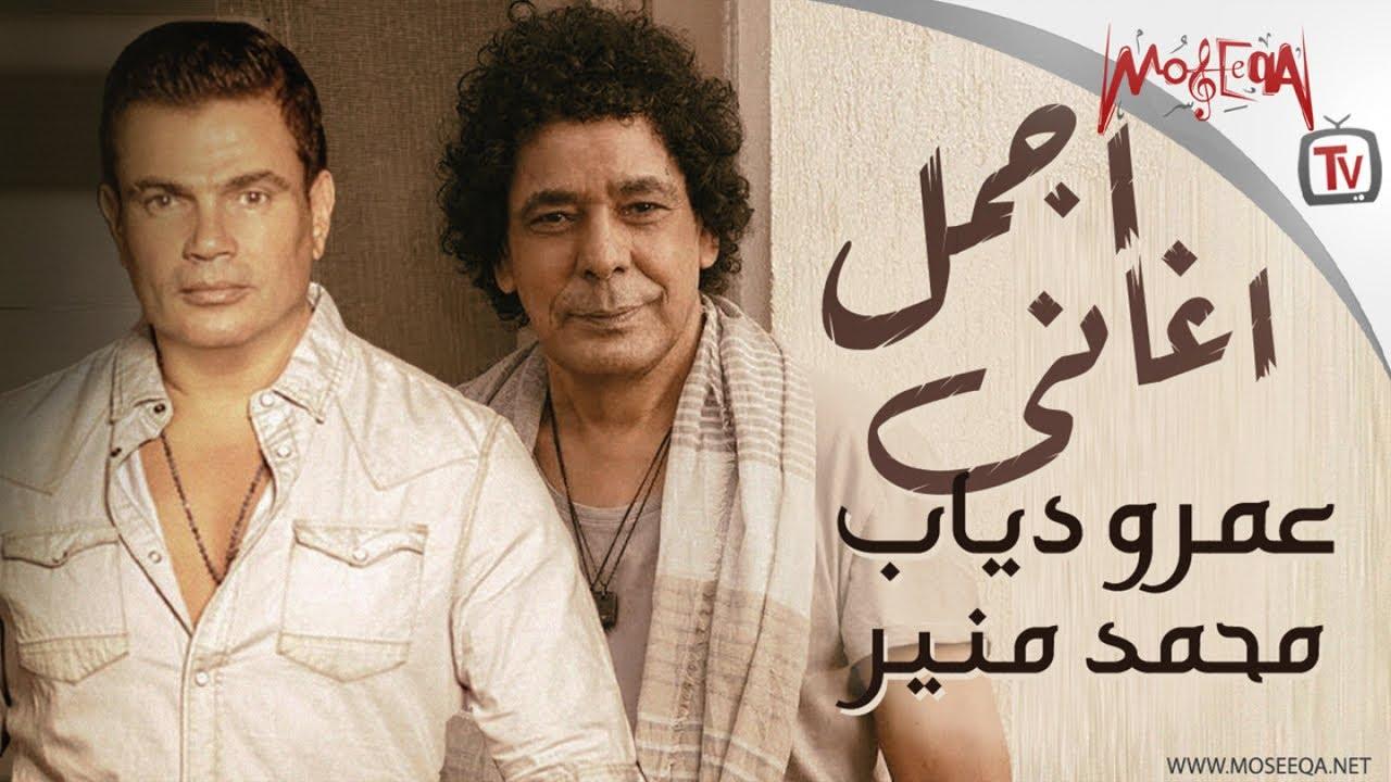 Best of Amr Diab & Mohamed Monier - أجمل أغاني عمرو دياب ومحمد منير