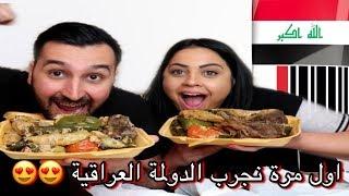 تحدي الدولمة العراقية  لبنانية أول مرة تجرب الدولة العراقية الاصلية!!