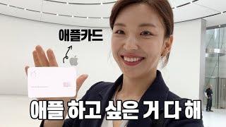 애플이 신용카드에서 영화까지 만든다고? 헐리웃스타 총출동한 키노트!