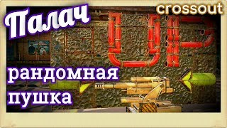 Палач 88мм, рандомная пушка~Crossout~