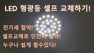 LED 형광등 셀프 교체하기 (주방등, 원형등, 형광등…