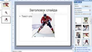 как сделать презентацию в Power Point 2003