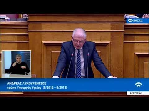 Τι είπε ο  Ανδρέας Λυκουρέντζος από το βήμα της Ολομέλειας