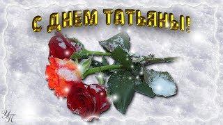 ТАТЬЯНЕ Красивая видео открытка в Татьянин День