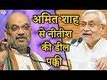 क्या Bihar में BJP और JDU के बीच Deal पक्की हो गई है...देखिए क्या है खबर.