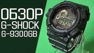 Обзор CASIO G-SHOCK G-9300GB-1   Где купить со скидкой