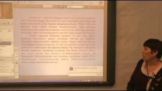 ЕНТ уроки - биология(каз) Ныгызбаева Г.Ж. 23.01.15