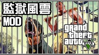 GTA 監獄風雲 MOD | GTA MOD 介紹 | Prison Life