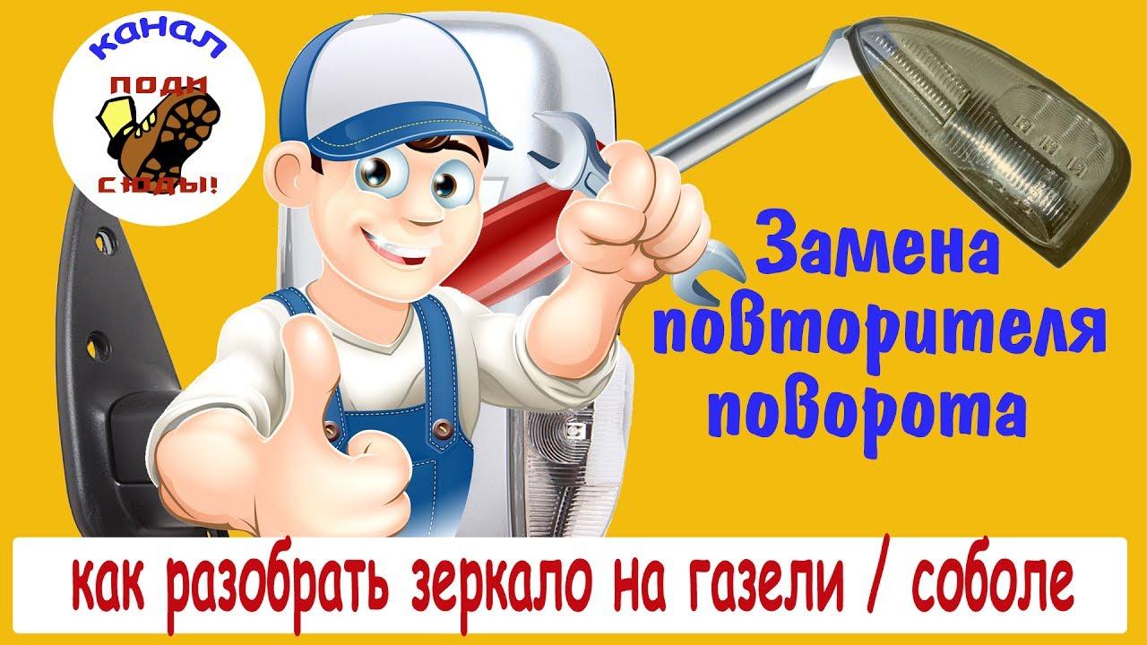 Указатели поворота, повторители поворота купить дешево в украине.